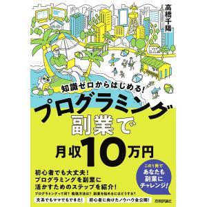 知識ゼロからはじめる!プログラミング副業で月収10万円 / 高橋千陽 bookfan