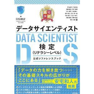 最短突破データサイエンティスト検定〈リテラシーレベル〉公式リファレンスブック / 菅由紀子|bookfan