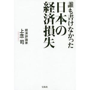 誰も書けなかった日本の経済損失 / 上念司