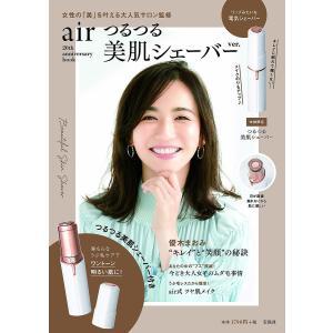 〔予約〕air 20th anniversary book つるつる美肌シェーバーver.|bookfan