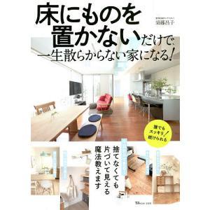 床にものを置かないだけで、一生散らからない家になる! / 須藤昌子|bookfan