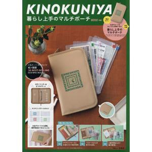 KINOKUNIYA暮らし上手のマルチポーチ|bookfan