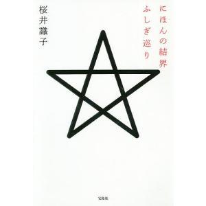 〔予約〕にほんの結界ふしぎ巡り / 桜井識子|bookfan