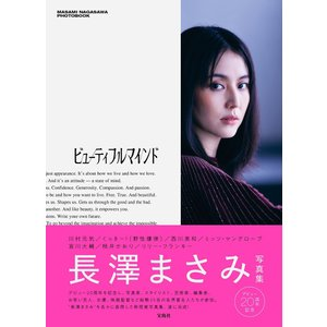 ビューティフルマインド MASAMI NAGASAWA PHOTOBOOK / 長澤まさみ|bookfan