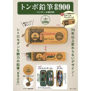 トンボ鉛筆8900ペンケースBOOK|bookfan