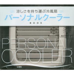 パーソナルクーラーBOOK|bookfan