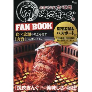 〔予約〕焼肉きんぐ FAN BOOK