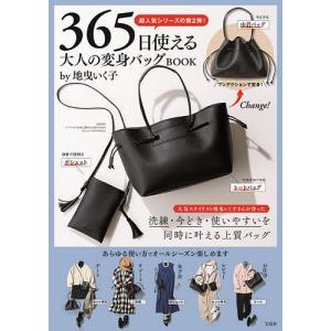 大人の変身バッグBOOK by地曳いく子の商品画像|ナビ