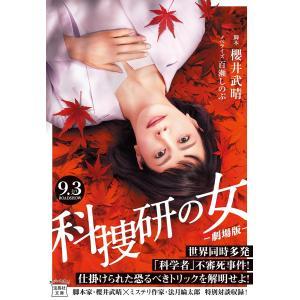 〔予約〕科捜研の女 ‐劇場版‐ / 櫻井武晴 / 百瀬しのぶ/ノベライズ|bookfan