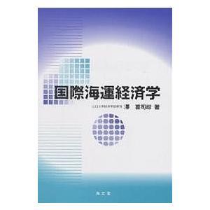 国際海運経済学 / 澤喜司郎