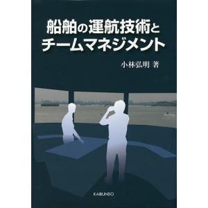 船舶の運航技術とチームマネジメント / 小林弘明