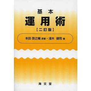 基本運用術 / 本田啓之輔 / 淺木健司