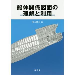 船体関係図面の理解と利用 / 淺木健司