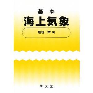 基本海上気象 / 福地章