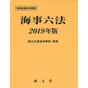 海事六法 2019年版 / 国土交通省海事局