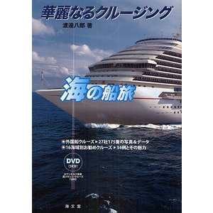 華麗なるクルージング 海の船旅 / 渡邊八郎|bookfan