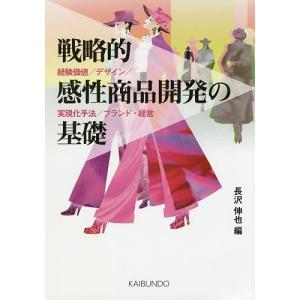 戦略的感性商品開発の基礎 経験価値/デザイン/実現化手法/ブランド・経営 / 長沢伸也|bookfan