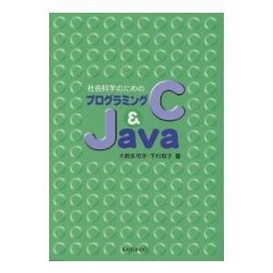 社会科学のためのプログラミングC&Javaの商品画像|ナビ