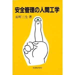 安全管理の人間工学 / 長町三生