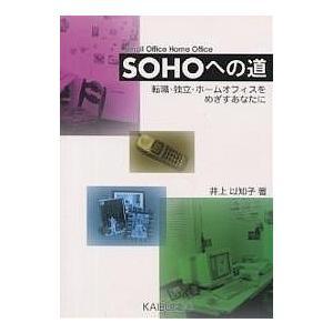 SOHOへの道 転職・独立・ホームオフィスをめざすあなたに / 井上以知子 bookfan