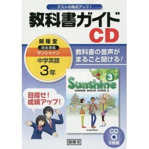 サンシャイン 教科書ガイドCD 3年