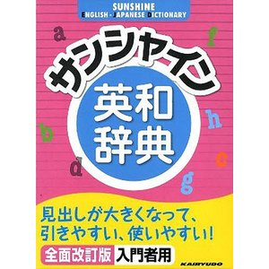 著:青木昭六 出版社:開隆堂出版 発行年月:2012年02月 キーワード:進学 入学祝い