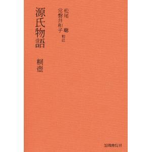 源氏物語分巻桐壷|bookfan