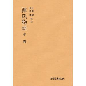 源氏物語 夕霧|bookfan