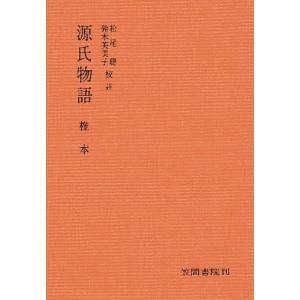 源氏物語分巻椎本 / 松尾聰|bookfan