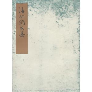 清少納言集 流布本 / 岸上慎二|bookfan