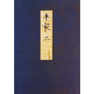出版社:笠間書院 発行年:1973年 シリーズ名等:笠間影印叢刊 51 巻数:2巻