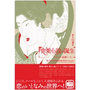 恋愛小説の誕生 ロマンス消費いき/井上泰至の商品画像|ナビ