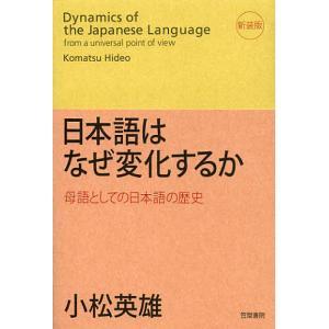 日本語はなぜ変化するか 母語としての日本語の歴史 新装版 / 小松英雄