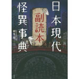 日本現代怪異事典副読本 / 朝里樹
