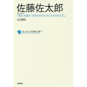 コレクション日本歌人選 071