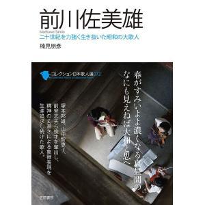 出版社:笠間書院 発行年月:2018年11月
