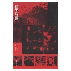 建築と断絶 / ベルナール・チュミ / 山形浩生|bookfan