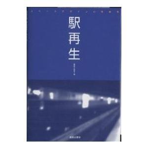 駅再生 スペースデザインの可能性 / 鹿島出版会