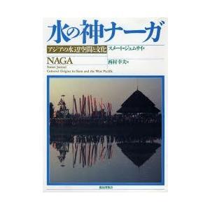 著:スメート・ジュムサイ 訳:西村幸夫 出版社:鹿島出版会 発行年月:1992年02月