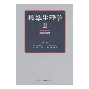 著:志賀健 出版社:金原出版 発行年月:1993年06月
