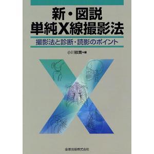 新図説単純X線撮影法 撮影法と診断読影のポイント/小川敬壽/小川敬壽/針替栄の商品画像|ナビ