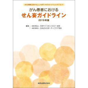 がん患者におけるせん妄ガイドライン 2019年版 / 日本サイコオンコロジー学会 / 日本がんサポーティブケア学会