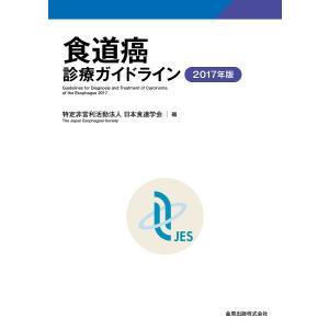 食道癌診療ガイドライン 2017年版/日本食道学会の商品画像