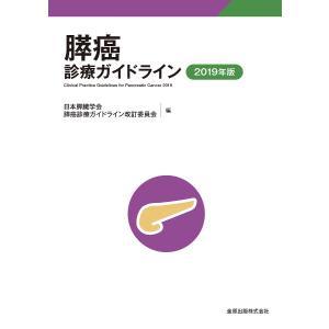 膵癌診療ガイドライン 2019年版 / 日本膵臓学会膵癌診療ガイドライン改訂委員会