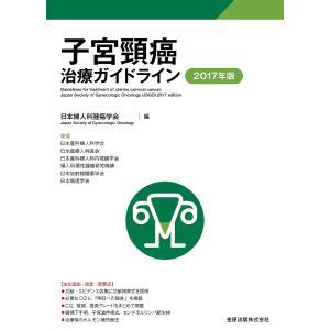 子宮頸癌治療ガイドライン = Guidelines for treatment of uterine cervical cancerの商品画像 ナビ