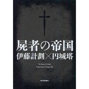 著:伊藤計劃 著:円城塔 出版社:河出書房新社 発行年月:2012年08月
