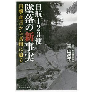 日航123便墜落の新事実 目撃証言から真相に迫る / 青山透子|bookfan