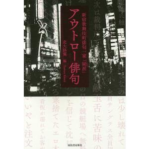 アウトロー俳句 新宿歌舞伎町俳句一家「屍派」 / 北大路翼