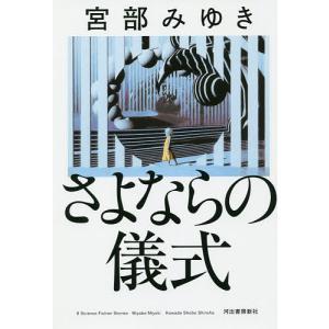 さよならの儀式 8 Science Fiction Stories / 宮部みゆき|bookfan