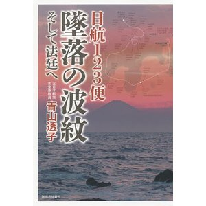 日航123便墜落の波紋 そして法廷へ / 青山透子|bookfan